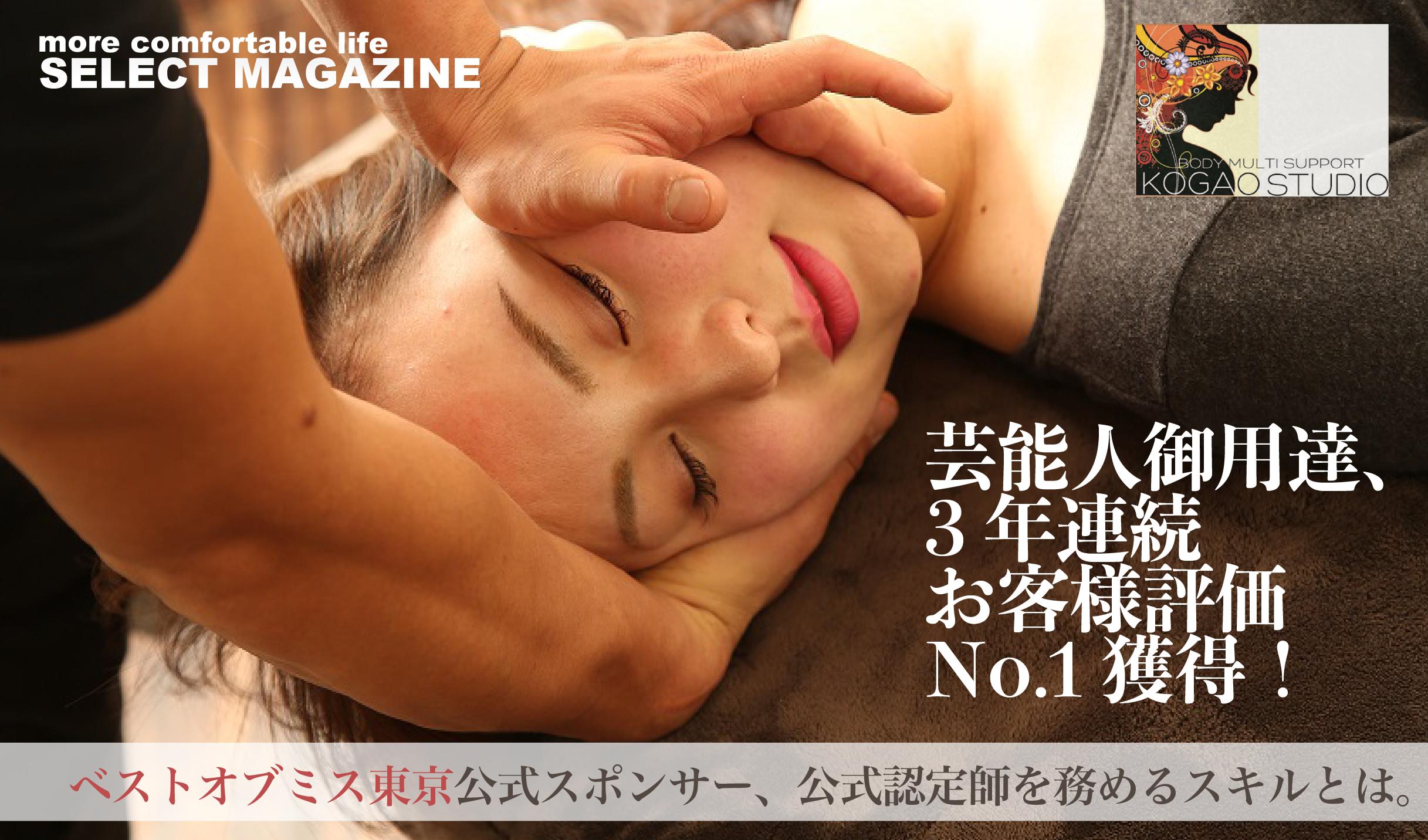 3年連続お客様評価No.1!実力派美容整体サロン『小顔スタジオ』に直撃取材!