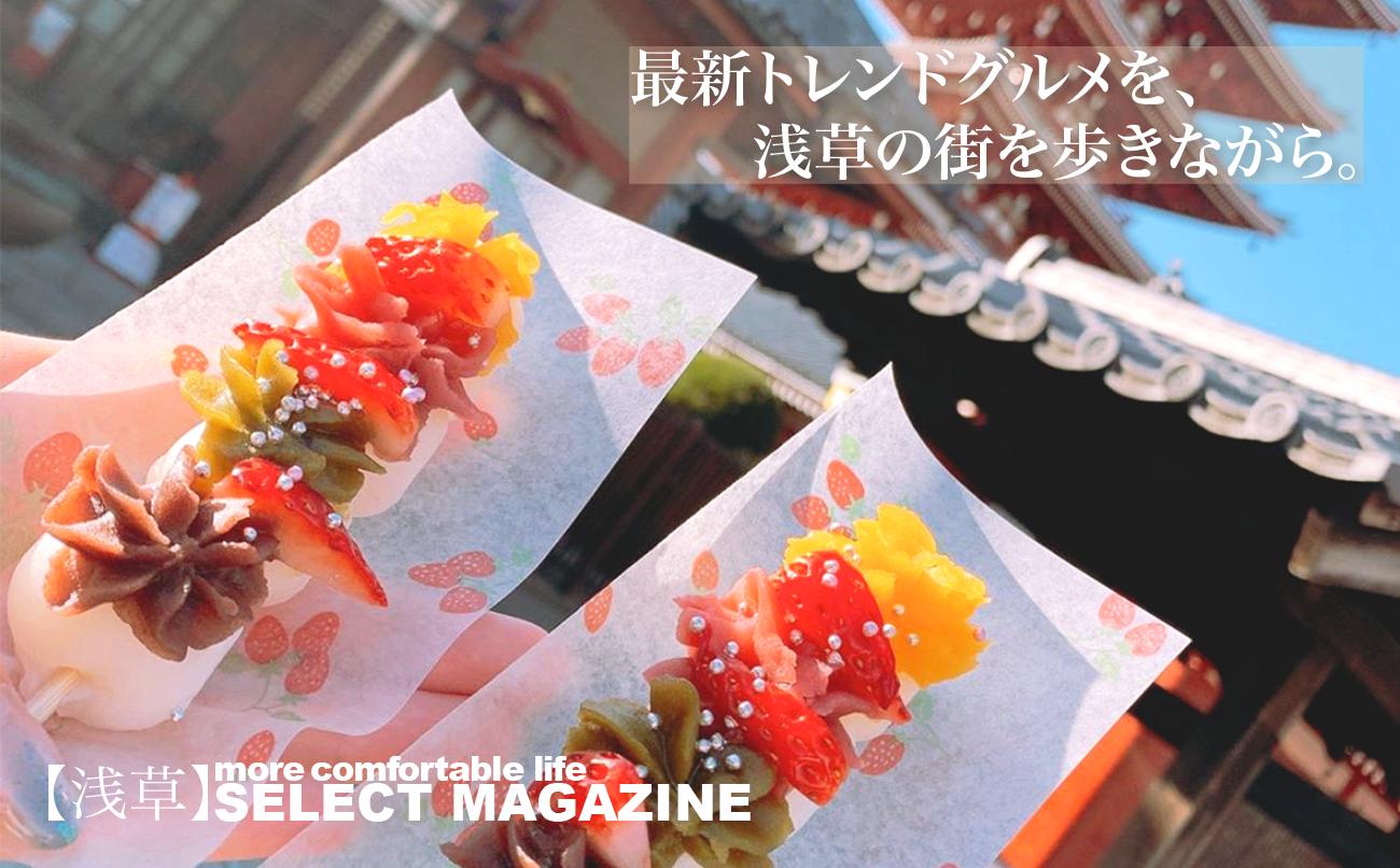 【今流行りの浅草グルメはこれだ!浅草で食べ歩きできる人気グルメ特集】|浅草