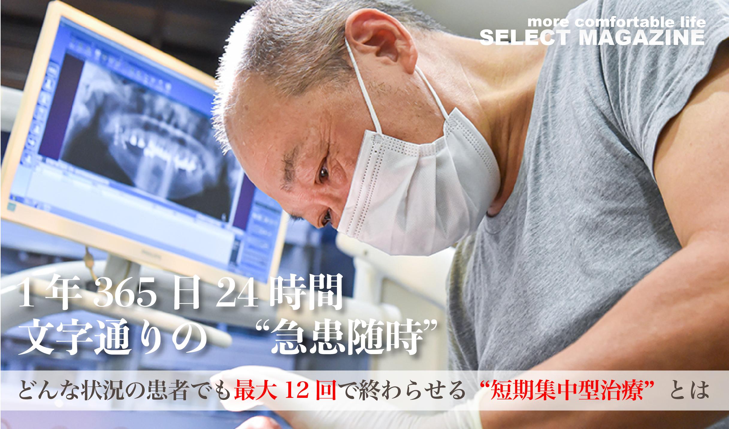 「お困りごとは今直ぐ解決!」と豪語する患者満足度120%の『三ノ輪歯科』を直撃