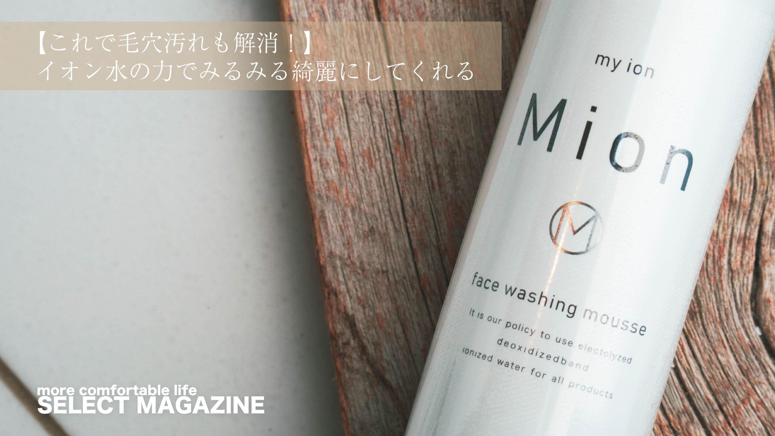 【これで毛穴汚れも解消!】イオン水の力でみるみる綺麗にしてくれる『Mion』