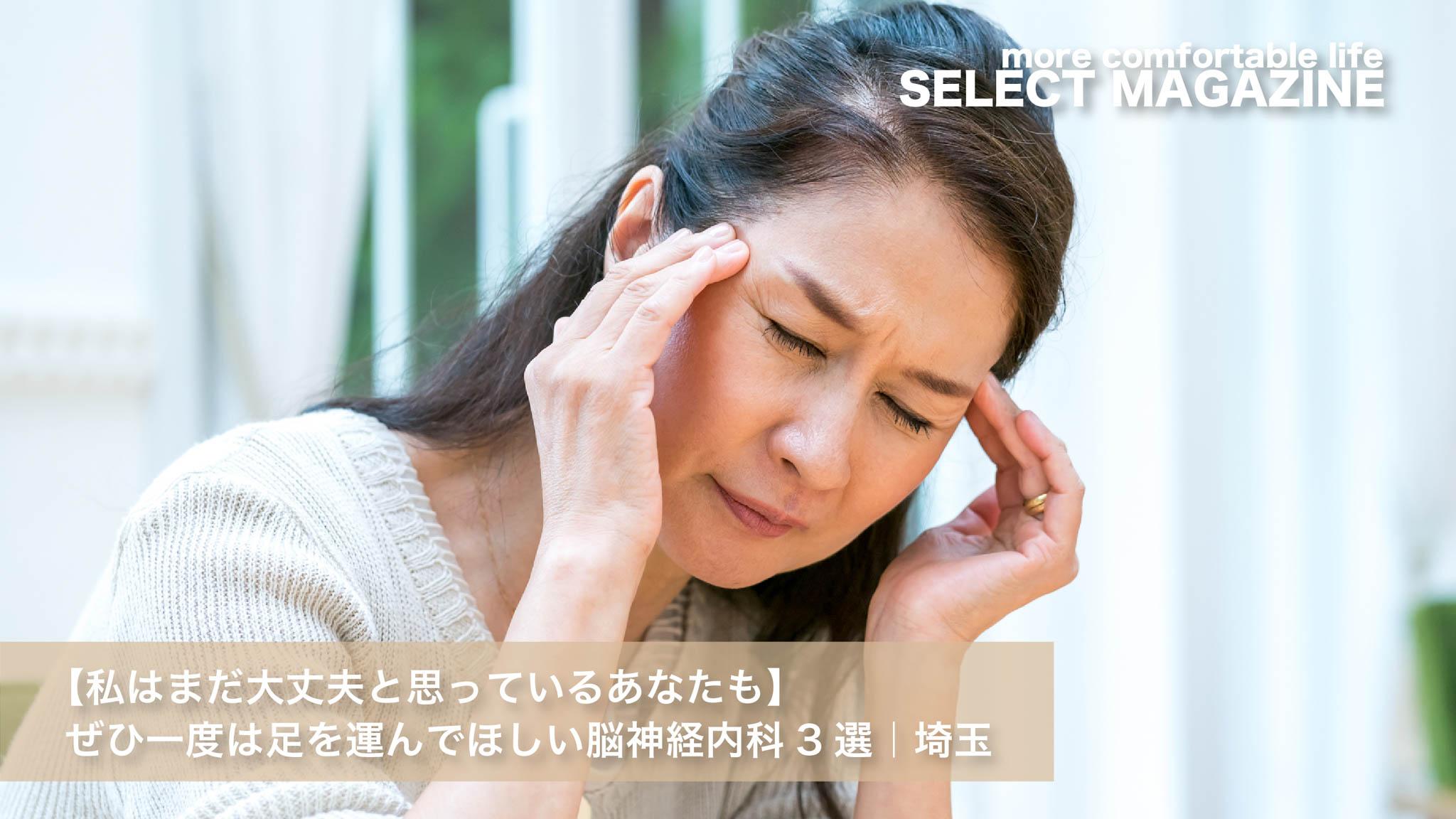 【私はまだ大丈夫と思っているあなたも】ぜひ一度は足を運んでほしい脳神経内科3選|埼玉