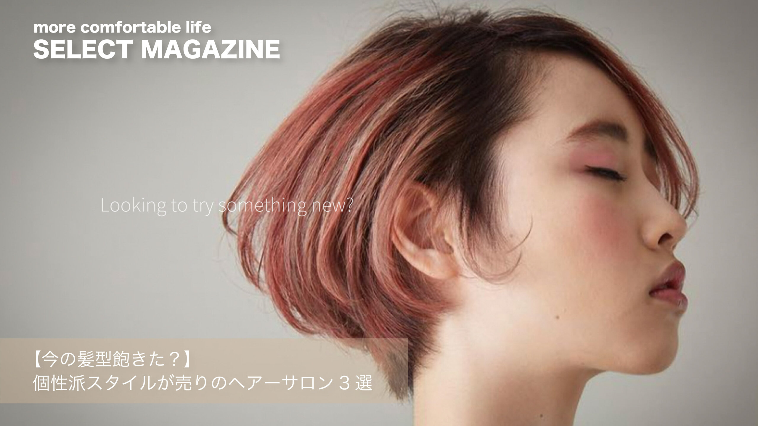 【今の髪型飽きた?】個性派スタイルが売りのヘアーサロン3選|学芸大学