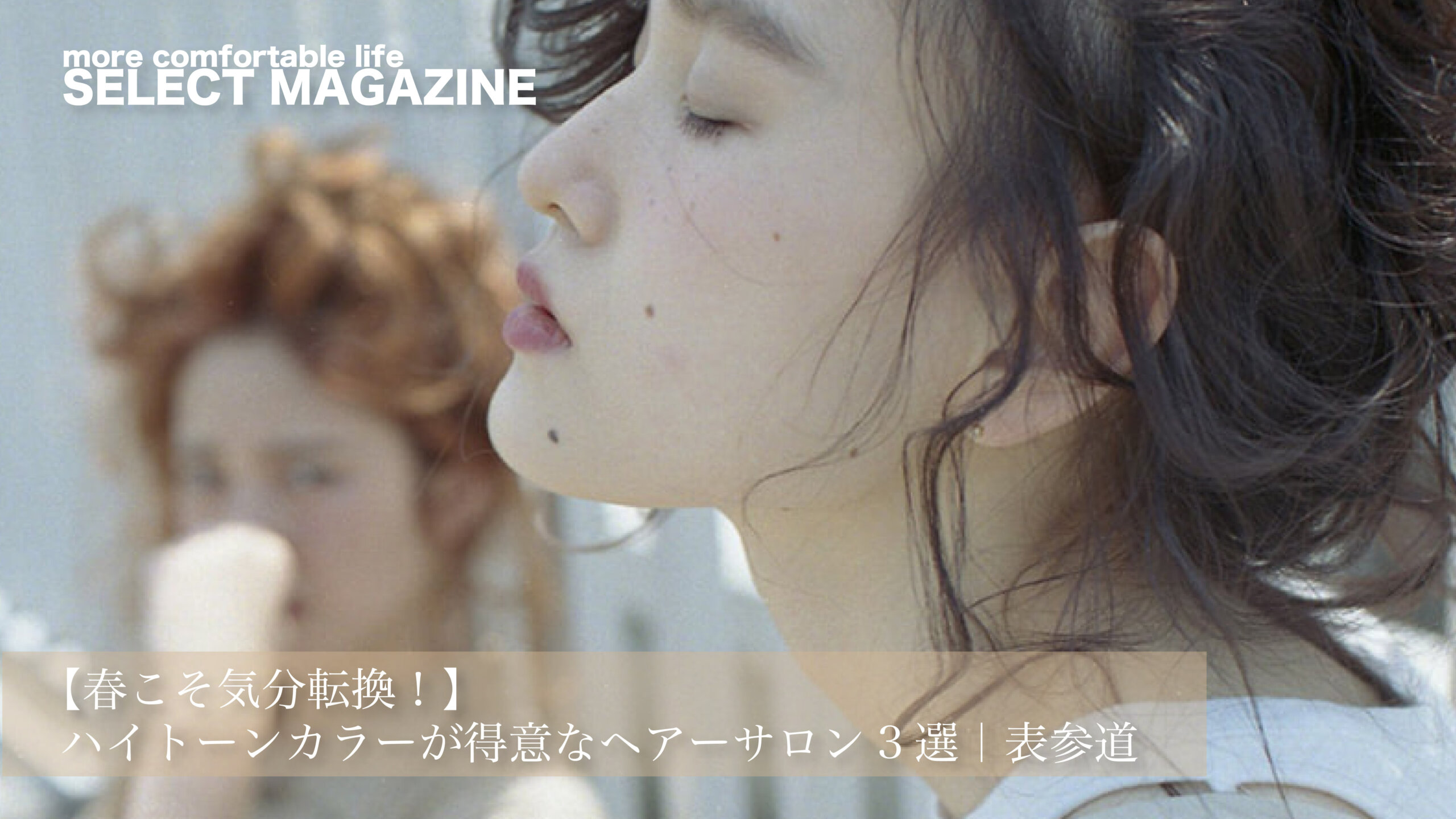 【春こそ気分転換!】ハイトーンカラーが得意なヘアーサロン3選|表参道