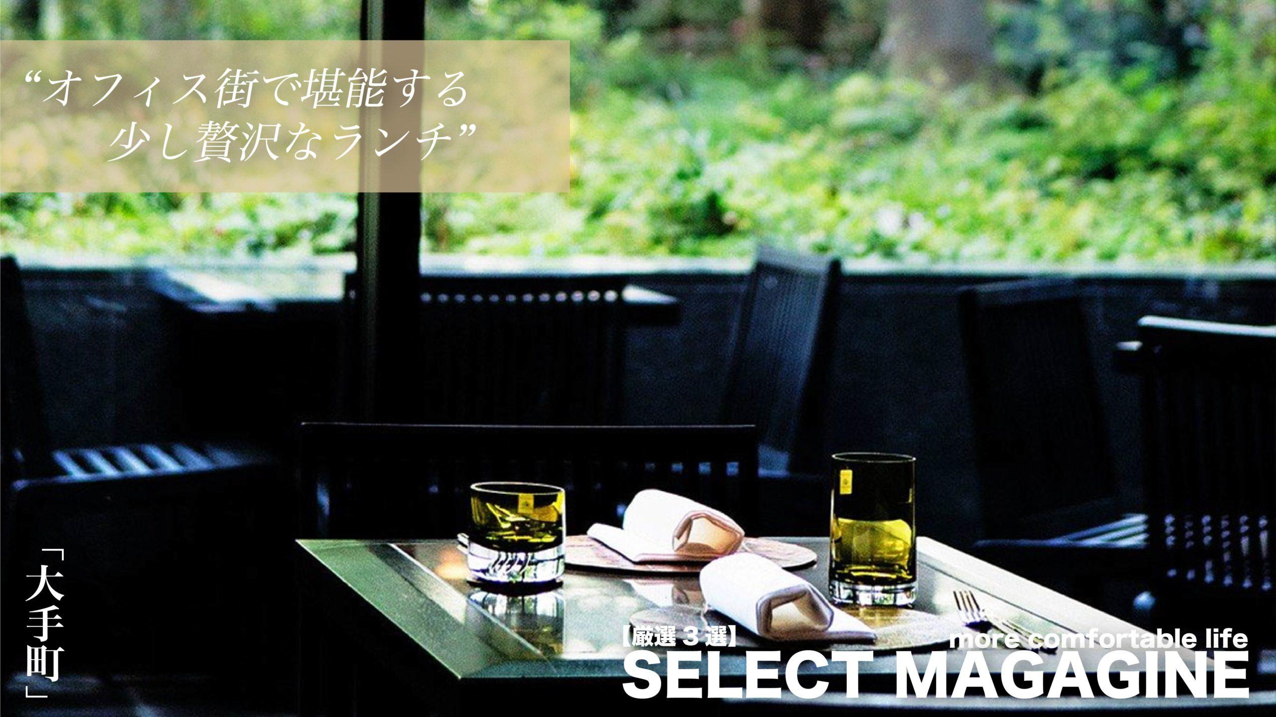 【大手町で楽しむプチ贅沢ランチ厳選3選】|大手町
