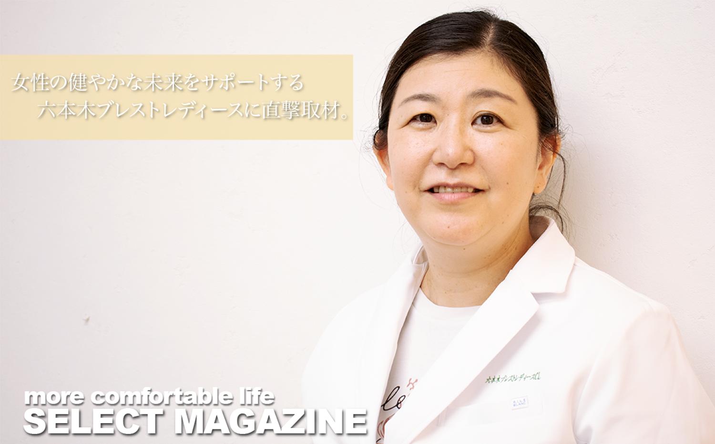 【乳腺外科・婦人科から女性のトータルケアを行う六本木ブレストレディースクリニックに直撃取材】|六本木