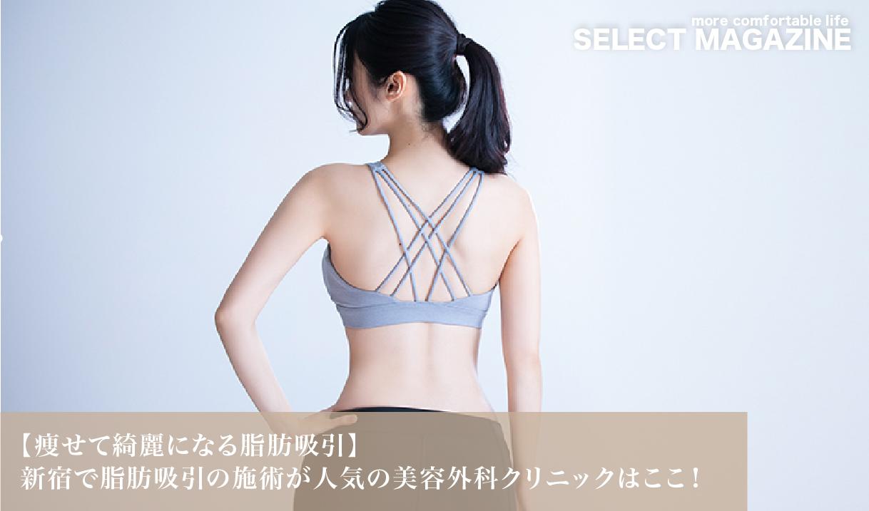 【痩せて綺麗になる脂肪吸引】新宿で脂肪吸引の施術が人気の美容外科クリニックはここ!