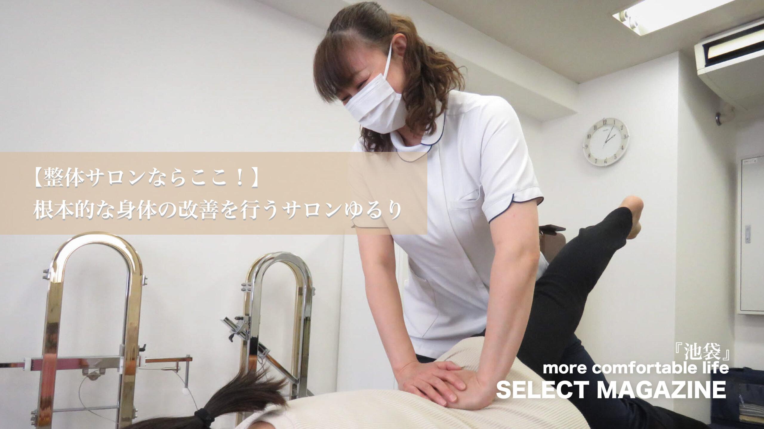【整体サロンならここ!】根本的な身体の改善を行うサロンゆるり 池袋