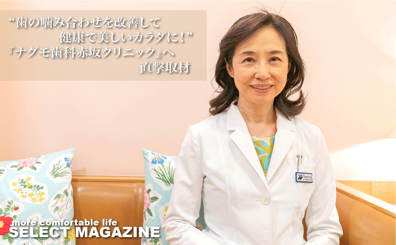 【歯の噛み合わせを改善して健康で美しいカラダに!『ナグモ歯科 赤坂クリニック』へ直撃取材!】