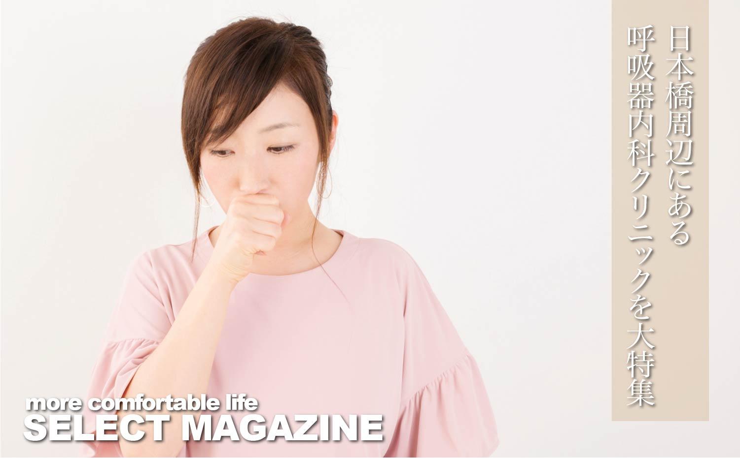 【もしかして喘息かも?】日本橋周辺にある呼吸器内科クリニック厳選3選!|日本橋