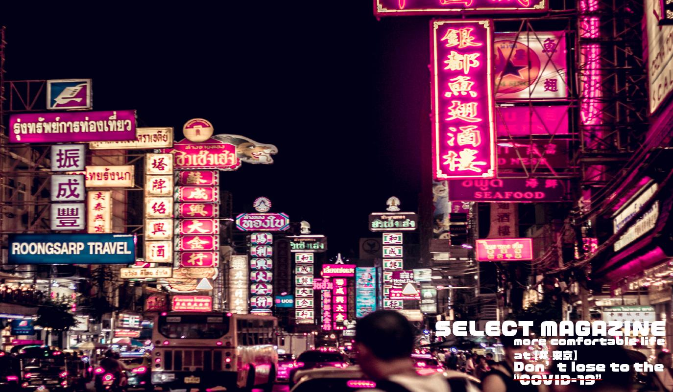 【コロナ対策】都内で中国語のオンライン授業を行なっている教室一覧
