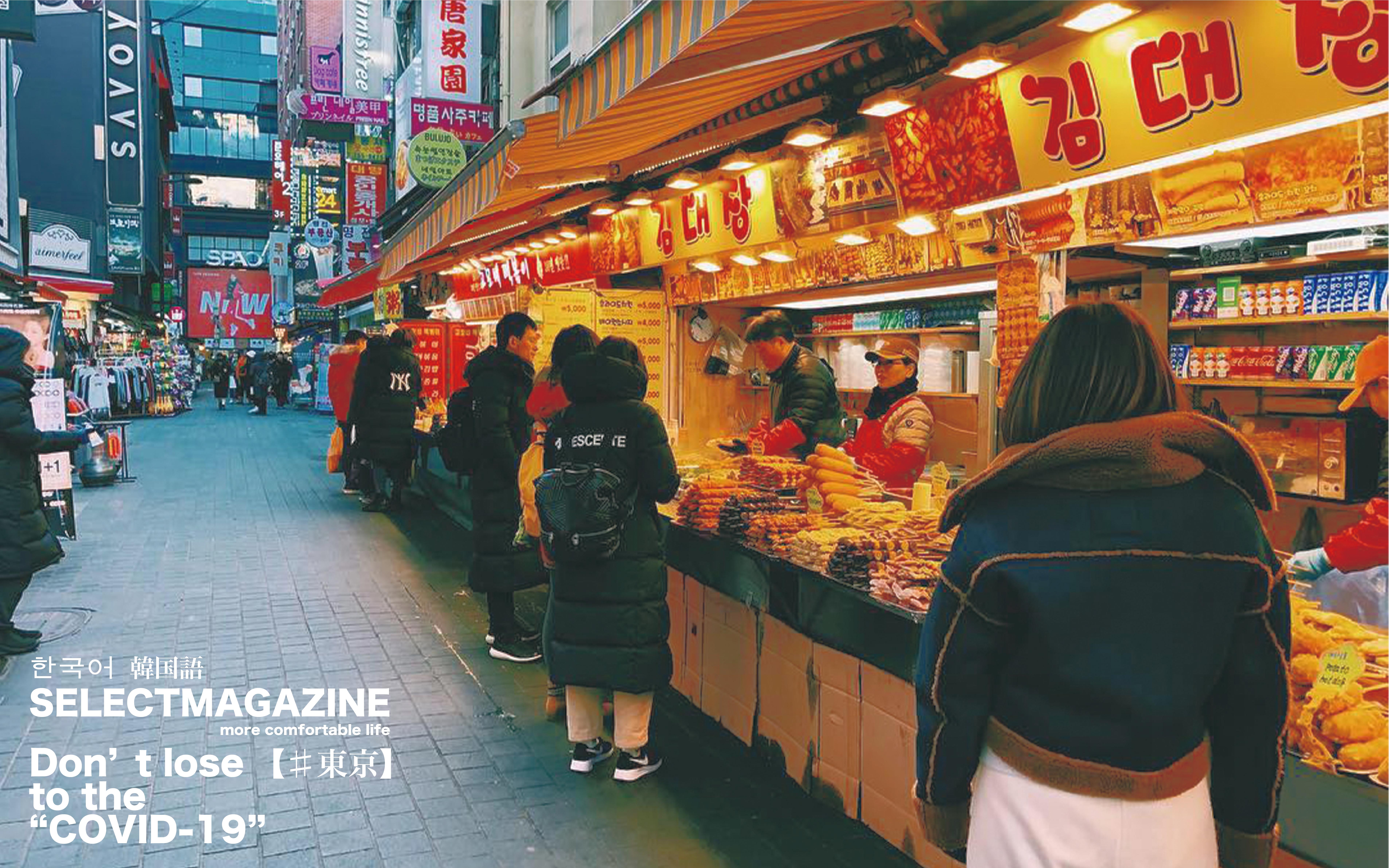 【コロナ対策】都内で韓国語のオンライン授業を行なっている教室一覧
