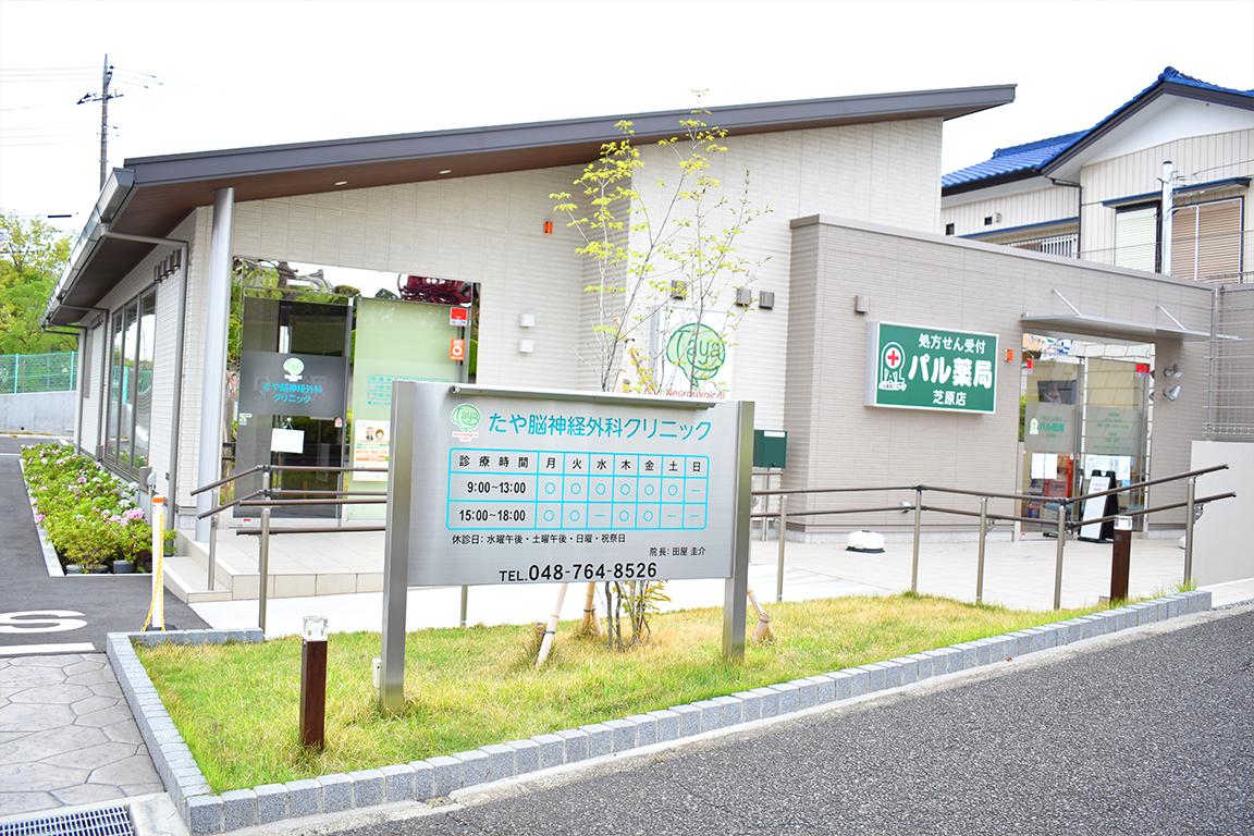 【どこに行っても治らない頭痛でお悩みの方へ】信頼ある治療とサポートを東浦和で提供|たや脳神経外科クリニック