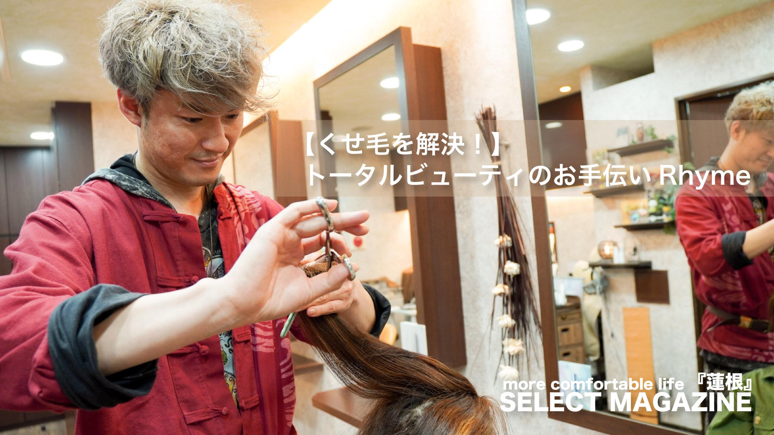 【くせ毛を解決!】トータルビューティのお手伝いRhyme|蓮根