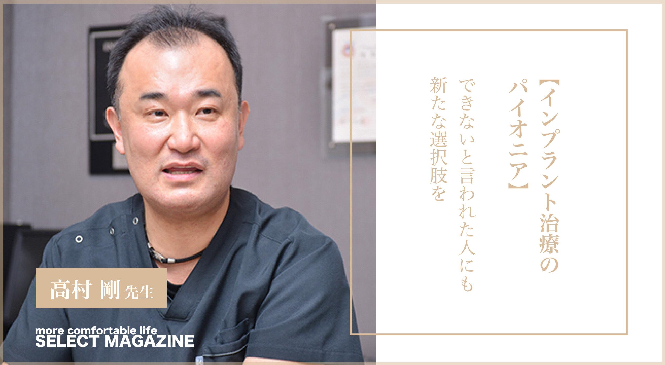 【インプラント治療でもう迷わない!】パイオニア高村剛先生|亀有カトリ歯科医院