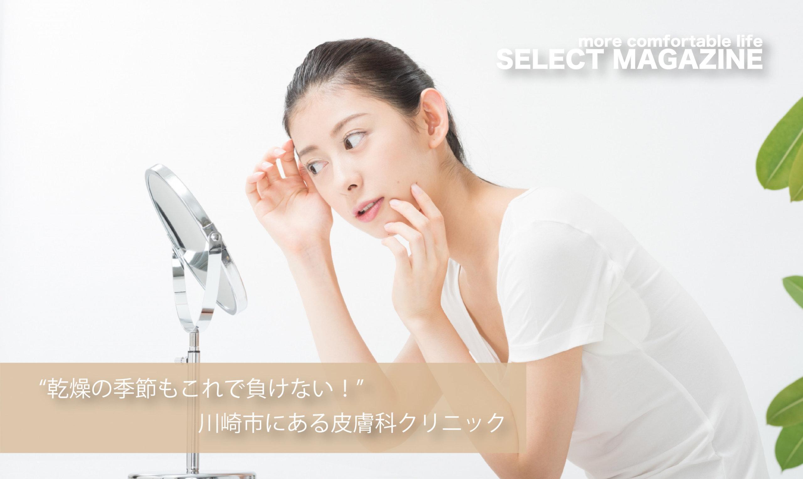 """""""乾燥の季節もこれで負けない!""""川崎市にある皮膚科クリニック"""