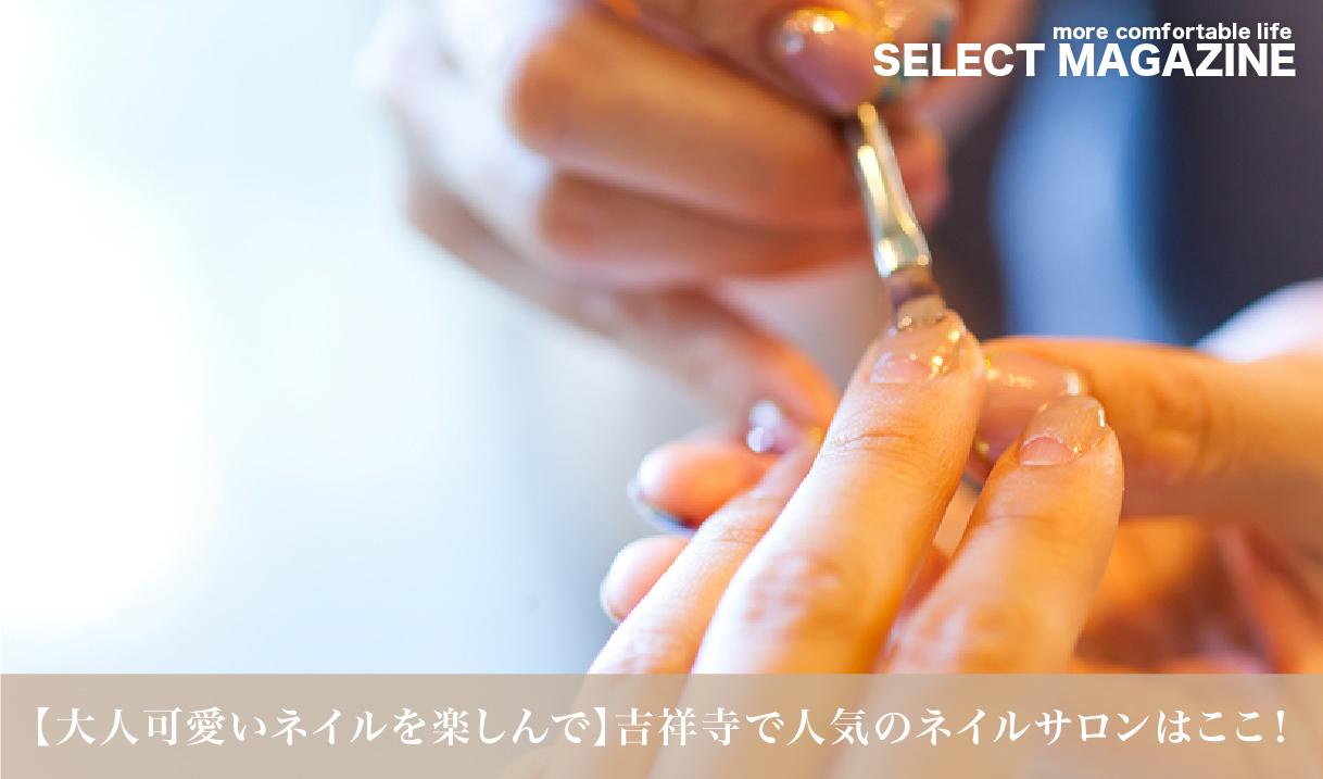 【大人可愛いネイルを楽しんで】吉祥寺で人気のネイルサロンはここ!|吉祥寺